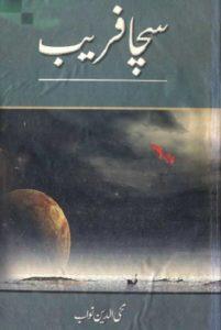 Sacha Fareb Novel By Mohiuddin Nawab 1