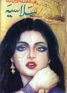 Salasia Novel Urdu By Azra Jamal 1