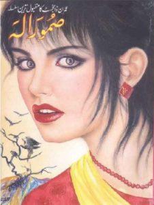 Samurala Novel By Khalid Habib 1