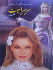 Sarsarahat Novel By Muhammad Farooq Anjum 1