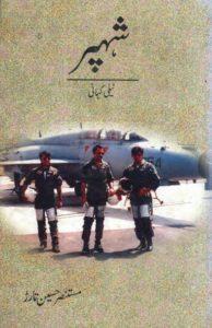 Shahpar Novel By Mustansar Hussain Tarar 1