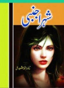Shehr e Ajnabi Novel By Memona Khurshid Ali 1