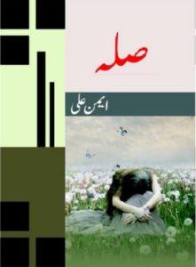 Silah Novel Urdu By Aimen Ali 1