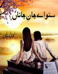 Suno Aye Jaan e Jaana Novel By Ammarah Khan 1