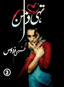 Tahi Daman Novel Episode 3 By Fehmi Firdous 1
