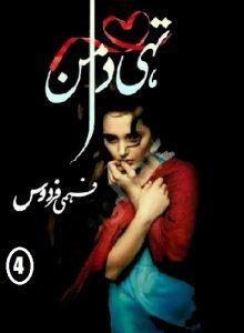 Tahi Daman Novel Episode 4 By Fehmi Firdous 1
