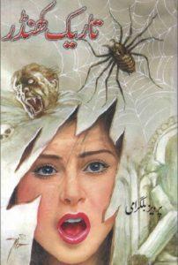 Tareek Khandar Novel By Pervez Bilgrami 1