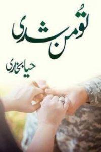 Tu Man Shudi Novel By Haya Bukhari 1