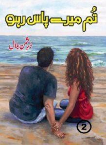 Tum Mere Pass Raho Episode 2 By Durre Saman Bilal 1