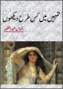 Tumhain Mein Kis Tarah Dekhoon By Almas Ghafoor 1