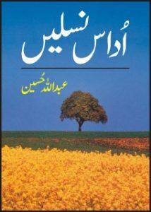 Udas Naslain Novel By Abdullah Hussain 1