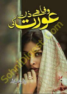 Wafa Hai Zaat Aurat Ki By Riaz Aqib Kohler 1