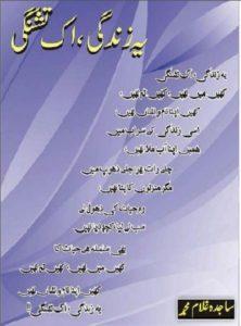 Yeh Zindagi Ik Tishnagi By Sajida Ghulam Muhammad 1