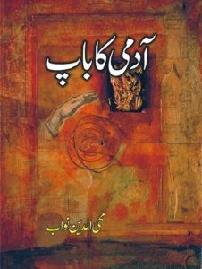 Aadmi Ka Baap Novel By Mohiuddin Nawab 1