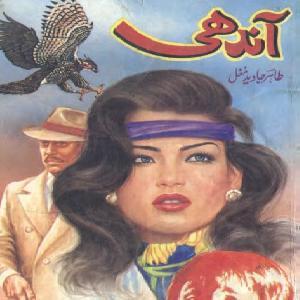 Aandhi by Tahir Javed Mughal 1