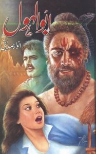 Abul Hol Novel By Anwar Siddiqui 1