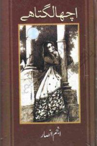 Acha Lagta Hai Novel By Anjum Ansar 1