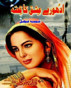 Adhure Ishq Ka Qissa By Shamsa Faisal 1