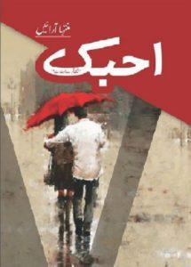 Ahabak Novel By Muntaha Arain 1