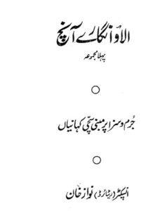Alao Angaray Aanch By Inspector Nawaz Khan 1
