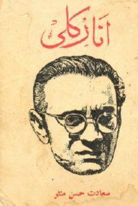 Anarkali Afsane By Saadat Hasan Manto 1