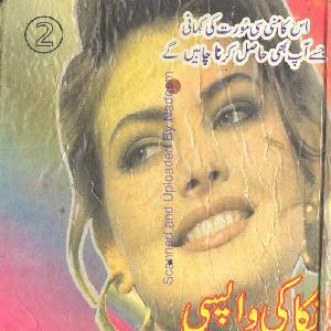 Anka Ki Wapsi 01 by H Iqbal 1
