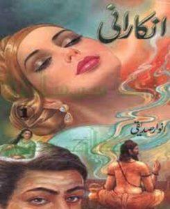 Anka Rani Novel By Anwar Siddiqui 1