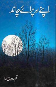 Apne Aur Paraye Chand Novel By Nighat Seema 1