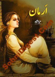 Armaan Novel Urdu By Hiba Shah 1