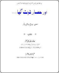 Aur Hasaar Toot Gaya By Tariq Ismail Sagar 1