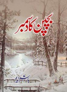 Bachpan Ka December By Hashim Nadeem 1