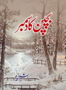 Bachpan Ka December By Hashim Nadeem 1