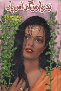 Badaria Baras Gai Us Paar Novel By Razia Jameel 1