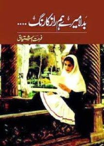 Badla Mere Humraz ka Rang By Farhat Ishtiaq 1