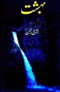 Bahisht Novel By Bushra Rehman 1