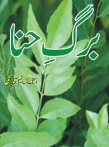 Barg e Hina By Ahmed Nadeem Qasmi 1