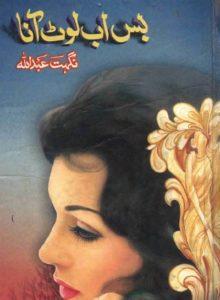 Bas Ab Laut Aana By Nighat Abdullah 1