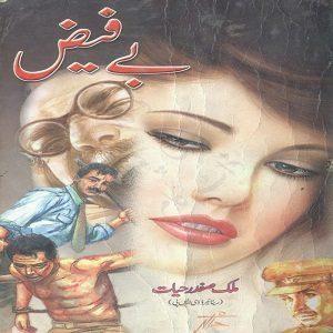 Bay Faiz Novel By Malik Safdar Hayat 1