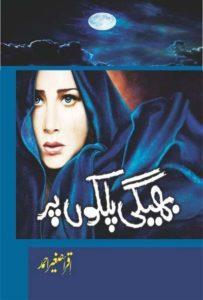 Bheegi Palkon Par Novel By Iqra Sagheer Ahmad 1