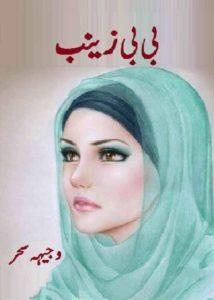 Bibi Zainab Novel By Wajiha Sehar 1