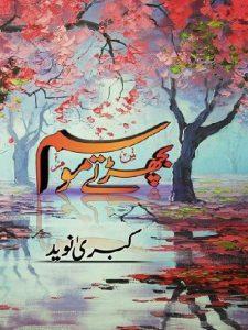 Bicharte Mausam Episode 8-9 By Kubra Naveed 1