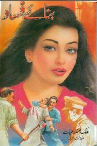 Bina E Fasad Novel By Malik Safdar Hayat 1