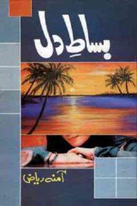 Bisat e Dil Novel Urdu By Amna Riaz 1