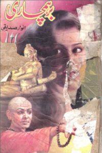 Brahmachari Novel By Anwar Siddiqui 1