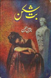 Butshikan Novel By Bushra Rehman 1