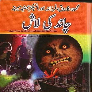 Chaand Ki Lash Bachon Ka Jasoosi Novels by Ishtiaq Ahmed 1