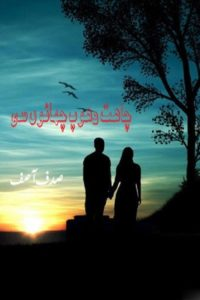 Chahat Dhoop Chaon Si Novel By Sadaf Asif 1