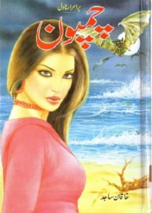 Champoon Horror Novel By Khaqan Sajid 1