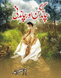 Chand Gagan Aur Chandni By Iqra Sagheer Ahmed 1