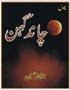 Chand Gehan Novel By Intizar Hussain 1